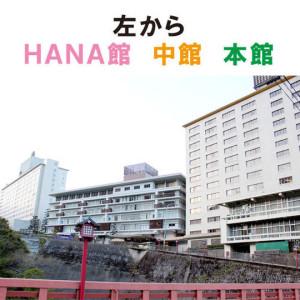 杉乃井ホテルの宿泊館