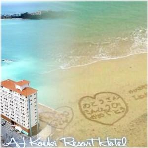 ベストウェスタン沖縄幸喜ビーチのサンドメッセージ