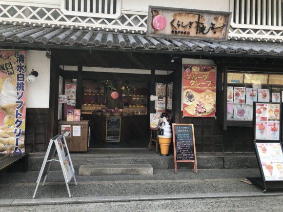 倉敷美観地区の食べ歩き